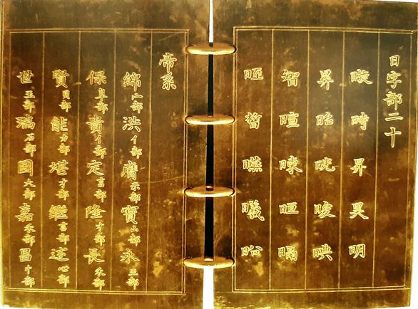 Cuốn sách bằng vàng ròng của triều Nguyễn 1