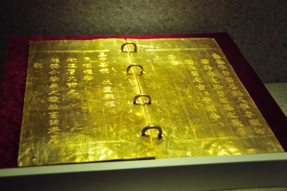 Cuốn sách bằng vàng ròng của triều Nguyễn 10